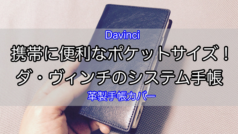 davinci-pocket-notebook-1