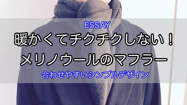 essay-merino-muffler-1