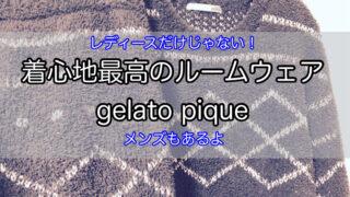 gelato-pique-room-wear-1
