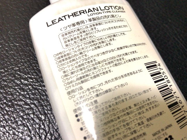 leatherian-lotion-3