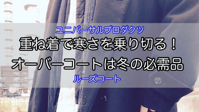 overcoat-1