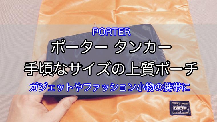porter-tanker-porch-1
