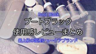 boot-black-1