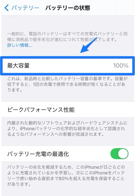 iphone-battery-deterioration-10