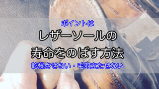 life-extension-leather-sole-1