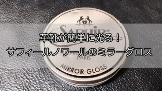 mirror-gloss-2