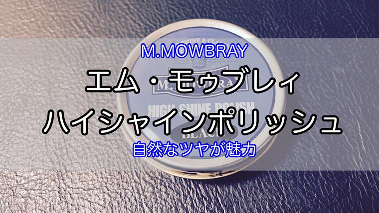 mowbray-high-shine-polish-1