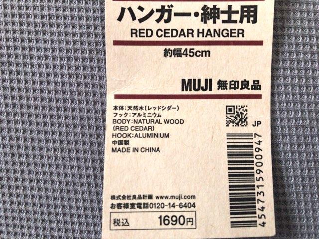muji-red-cedar-hanger-4