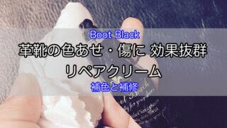 repair-cream-1