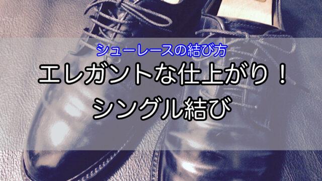 shoelace-single-1