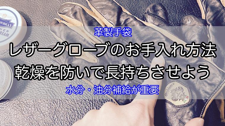 care-leather-grove-1