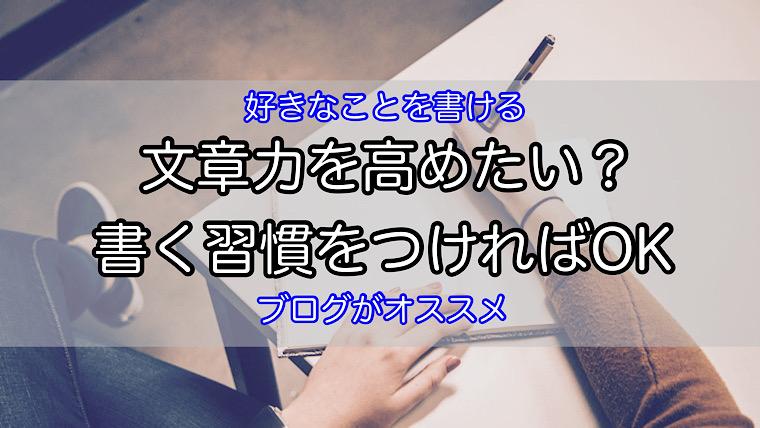 improve-writing-skill-1