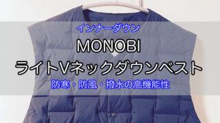 monobi-down-vest-1