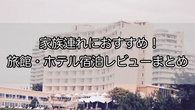 recommend-inn-kanto-1