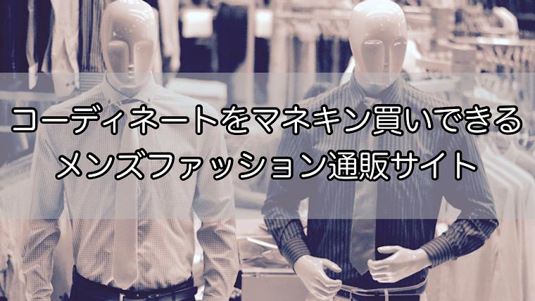 buying-mannequin-1