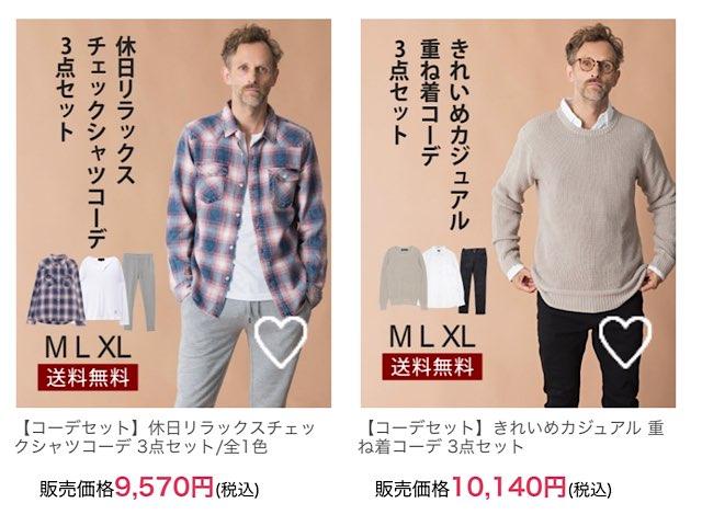 buying-mannequin-13