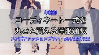 clothes-order-comparison-1