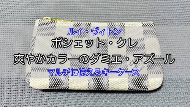 key-pouch-damier-azur-1