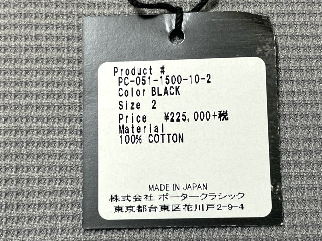 kogin-jacket-4