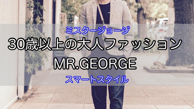 mr-george-1