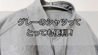 recommend-gray-shirts-1