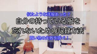 record-clothes-1