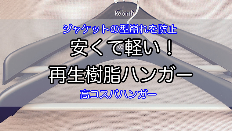 recycled-resin-hanger-1