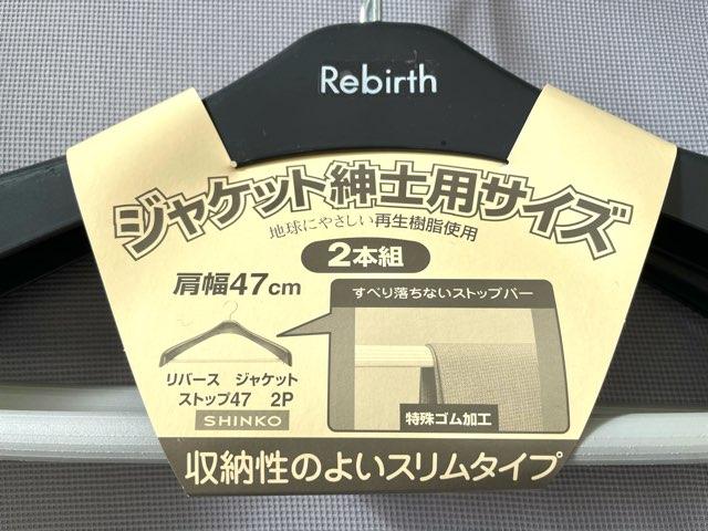 recycled-resin-hanger-3