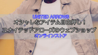 united-arrows-online-store-1