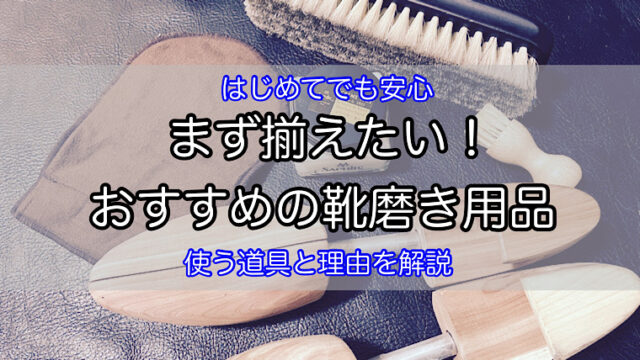 5-shoeshine-goods-1