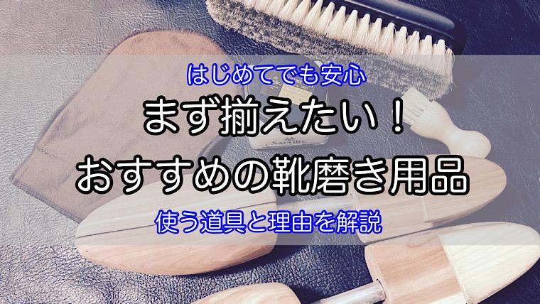 5-shoeshine-goods-1