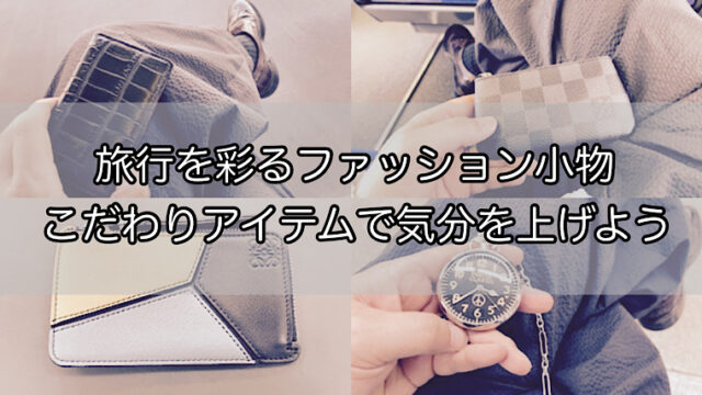 accessories-traveling-fun-1