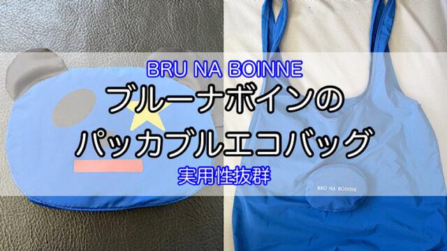 brunaboinne-eco-bag-1