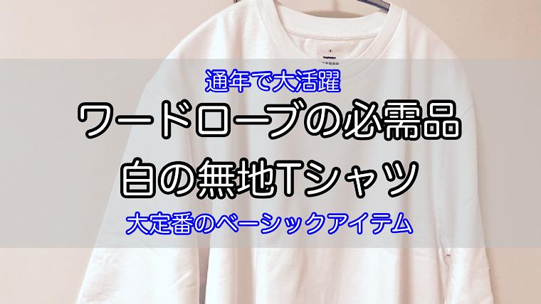 choose-white-t-shirt-1