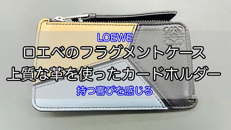 loewe-fragment-case-1