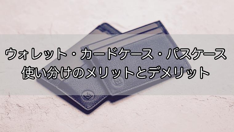 proper-use-wallet-2