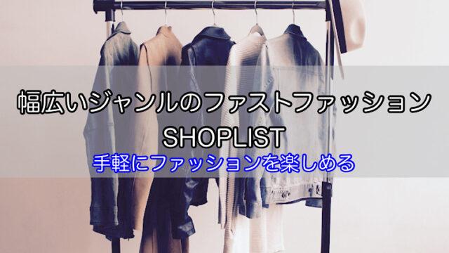 shop-list-1