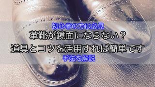 easy-mirror-polish-19