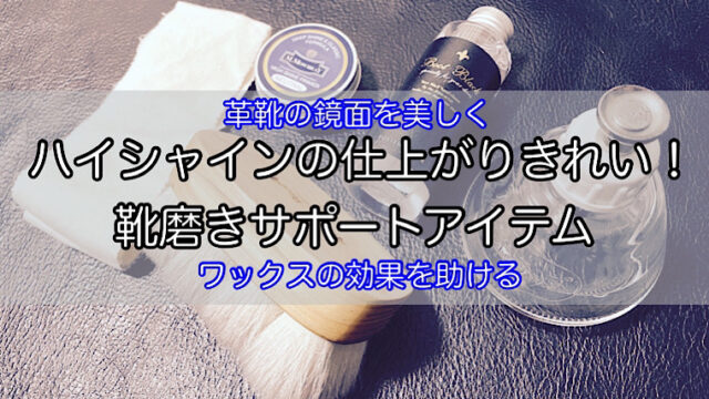 high-shine-support-1