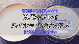 high-shine-wax-1