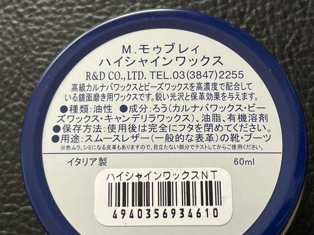 high-shine-wax-5