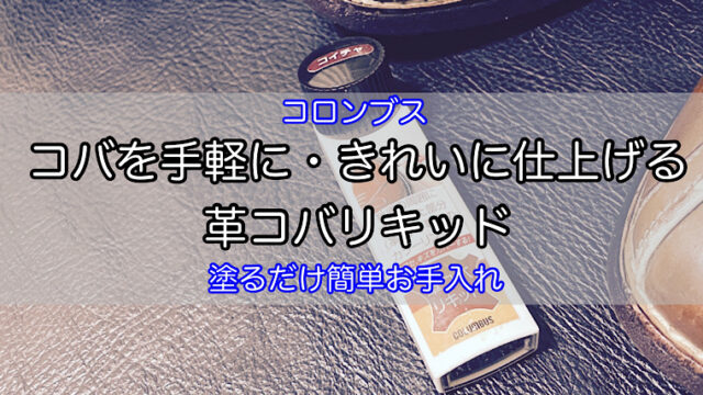 leather-edge-liquid-1