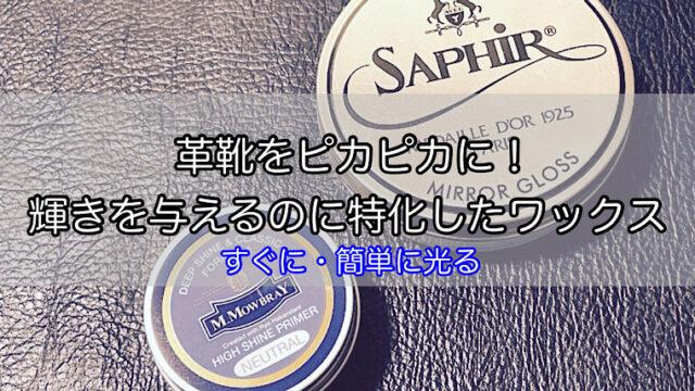 polishing-specialized-wax-1