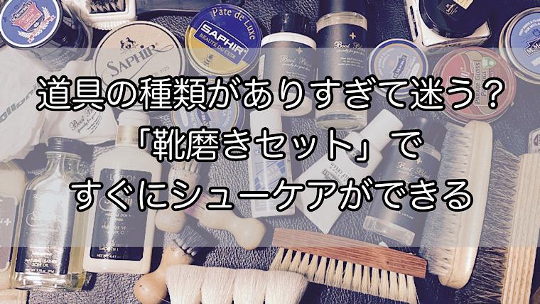 shoe-shine-set-1