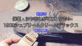 supreme-cream-shoe-shine-1