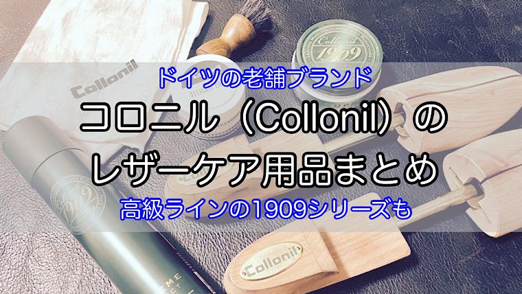 collonil-1