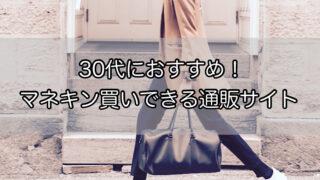 mannequin-30s-1
