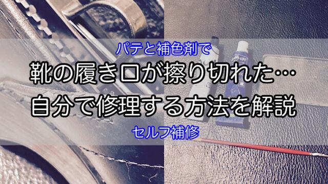 self-repair-shoe-opening-1