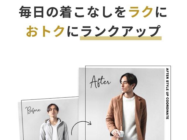 clothes-subscription-2