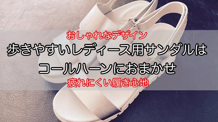 cole-haan-women-sandals-1